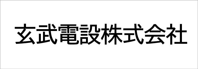 玄武電設株式会社
