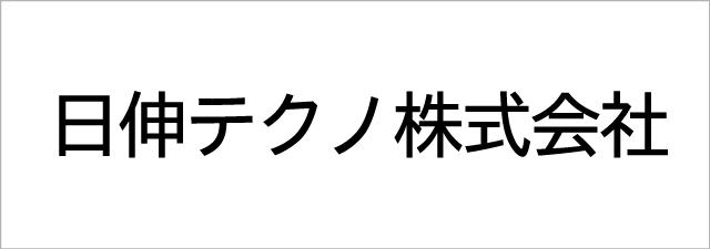 日伸テクノ株式会社
