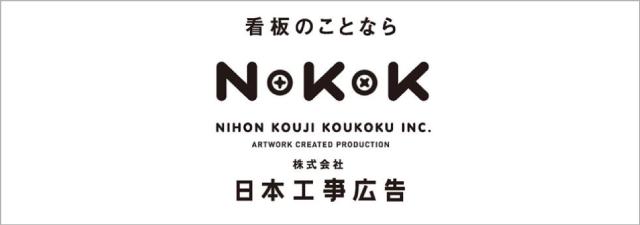 株式会社日本工事広告